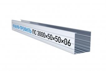 Профиль стоечный ПС 50х50х0,6мм (3м) КНАУФ
