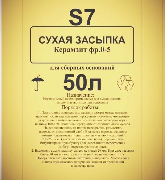 S7 Сухая засыпка для пола 50л. (0,05 куб.м)